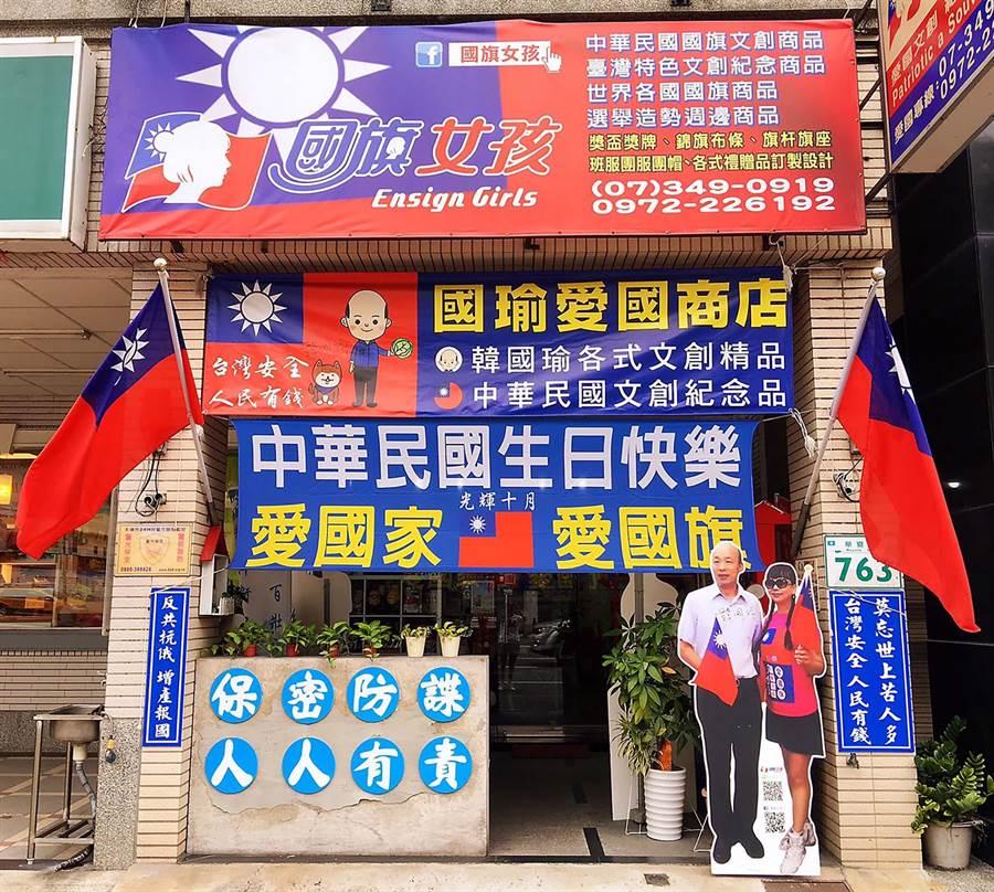 高市長韓國瑜號召家戶掛國旗迎接雙十節,「國旗女孩」店家在門口響應布置。(柯宗緯攝)