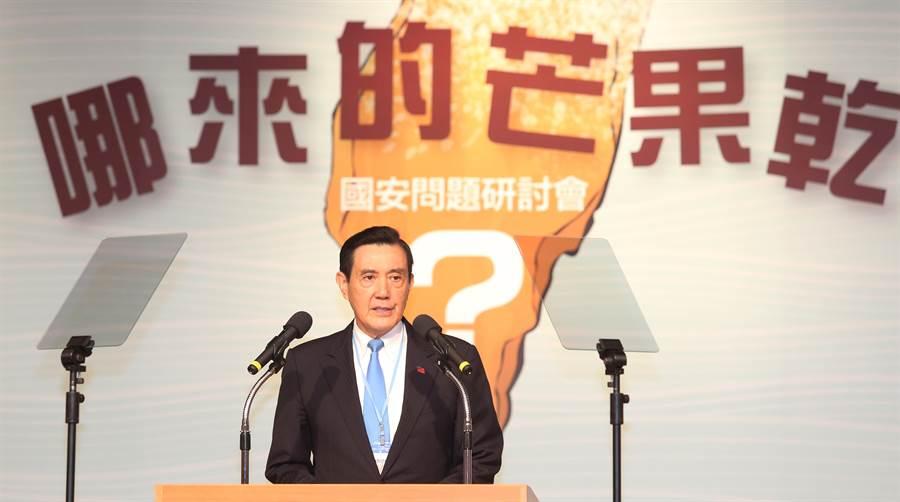 台灣的國安問題研討會5日舉行,前總統馬英九在致詞時表示捍衛中華民國台灣主權不是蔡政府現在進行式,大量折損國家主權與萎縮國際空間才是,若蔡總統再不醒悟改革,未來歷史注定成為喪權辱國的「斷交總統」。(季志翔攝)