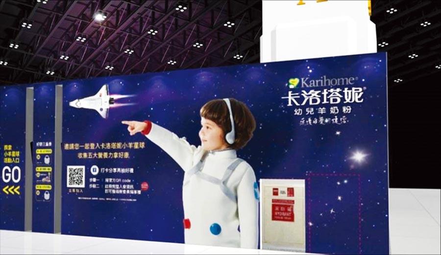 羊奶品牌卡洛塔妮婦幼展以外太空全新視覺與闖關活動帶領民眾對羊奶的新體驗。圖/業者提供