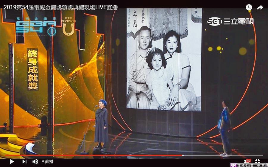 張小燕(中)昨獲頒金鐘獎終身成就獎,秀出童年全家福,感激父母從小栽培、照顧她。(摘自YouTube)