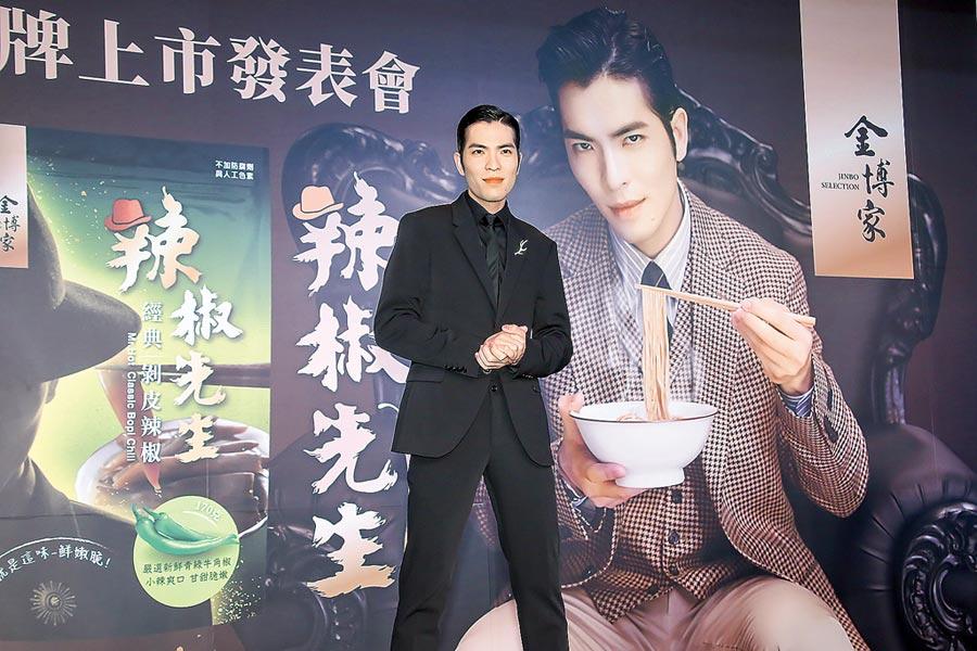 蕭敬騰自創「辣椒先生」品牌,25日舉行新品上市記者會。(羅永銘攝)