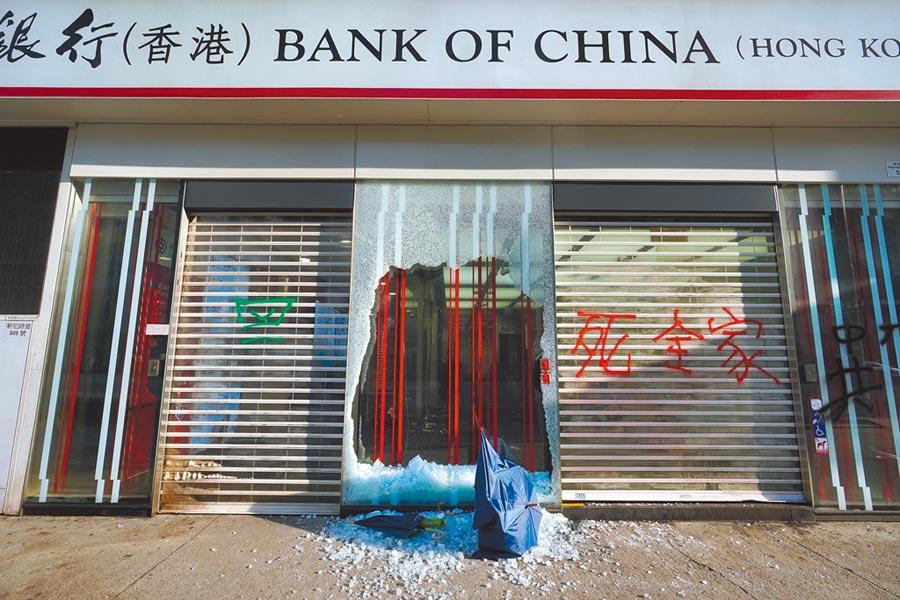 除中銀大廈分行外,中國銀行在香港的所有分行5日均暫停服務,圖為銅鑼灣中國銀行玻璃被暴徒打砸破壞。(中新社)