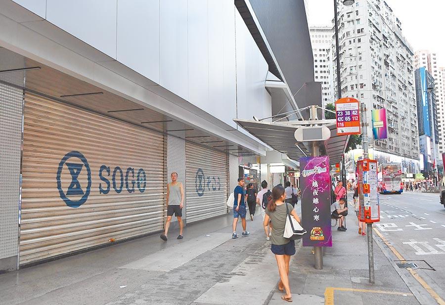 SOGO百貨銅鑼灣店5日暫停營業,以往的熱鬧街道如今只有少量遊客。(中新社)