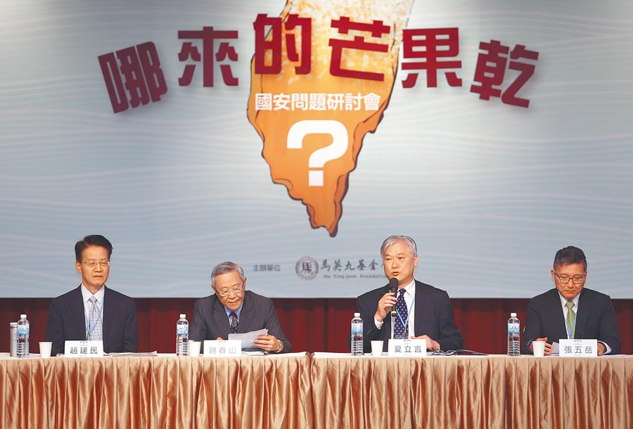 10月5日,馬英九基金會舉辦「哪來的芒果乾?國安問題研討會」。(本報系記者季志翔攝)