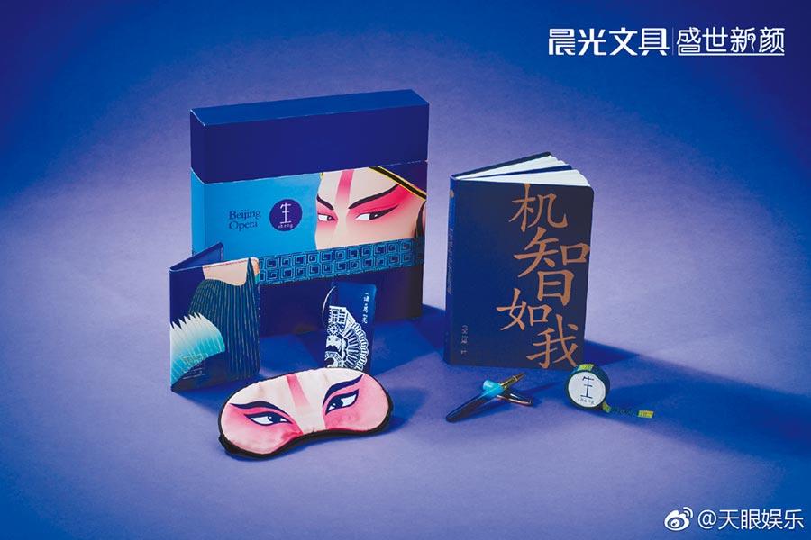 大陸晨光文具與京劇合作共推文創商品。(取自微博@天眼娛樂)