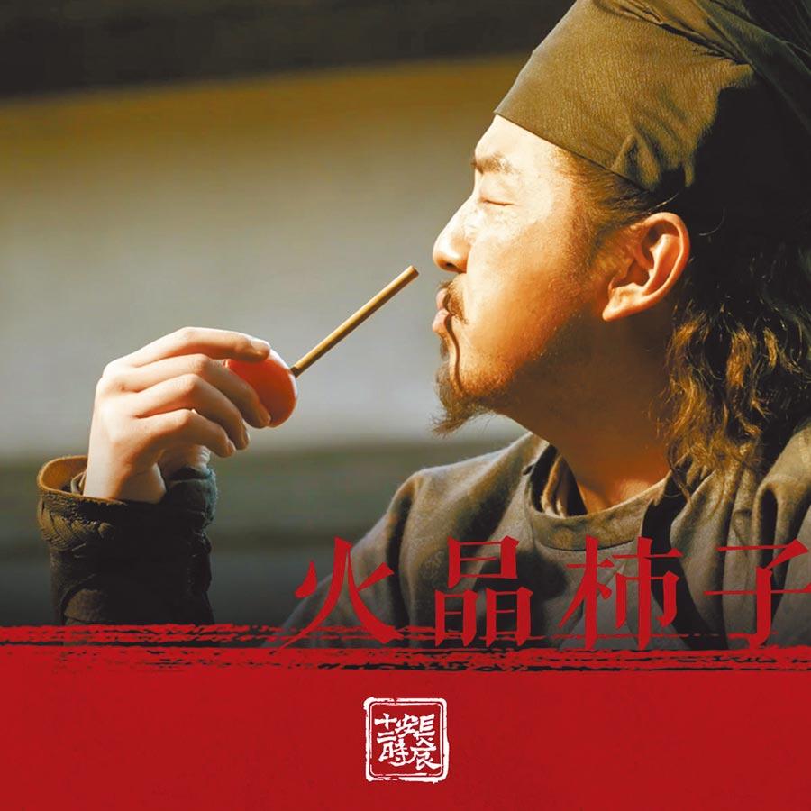 《長安十二時辰》的男主角雷佳音在劇中吃「火晶柿子」。(取自新浪微博@長安十二時辰官微)