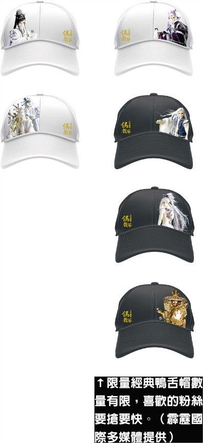限量經典鴨舌帽數量有限,喜歡的粉絲要搶要快。(霹靂國際多媒體提供)