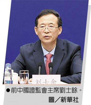 前中國證監會主席劉士餘。                圖/新華社