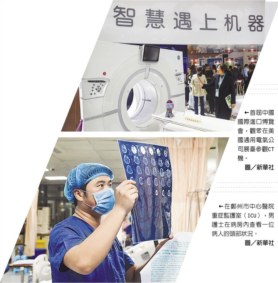 首屆中國國際進口博覽會,觀眾在美國通用電氣公司展臺參觀CT機。圖/新華社 在鄭州市中心醫院重症監護室(ICU),男護士在病房內查看一位病人的頭部狀況。圖/新華社