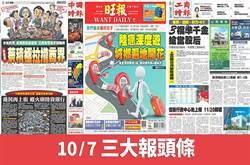 10月7日三大報頭條要聞