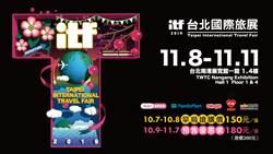 《產業》ITF旅展11月8日揭幕,早鳥票今開賣