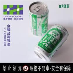 金牌台啤 推出國慶限定版