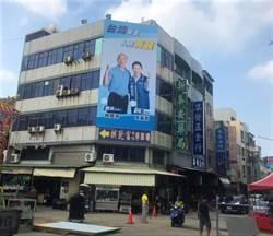 雲林KMT立委參選人駁斥「誰說不敢和韓合掛看板?」