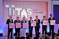《傳產》台北紡織展揭幕,王美花:經部續做業者夥伴