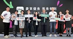 Uber Eats歡慶三周年 解鎖5城再抽萬元吃飯金