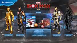 PS VR獨佔遊戲《漫威鋼鐵人VR》訂2020年2月28日推出