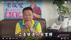 蔡育輝推第2支政見影片 重陽節推敬老減輕青年負擔