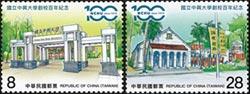 慶中興大學創校百年 中華郵政推紀念郵票
