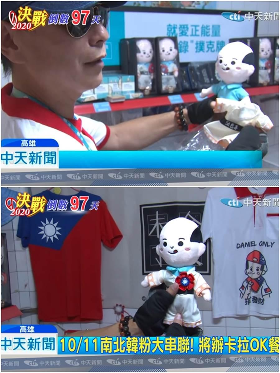 土包子團長蘇家祺特別介紹這款Q版韓國瑜娃娃,公仔可以多變化。(圖/摘自中天新聞)