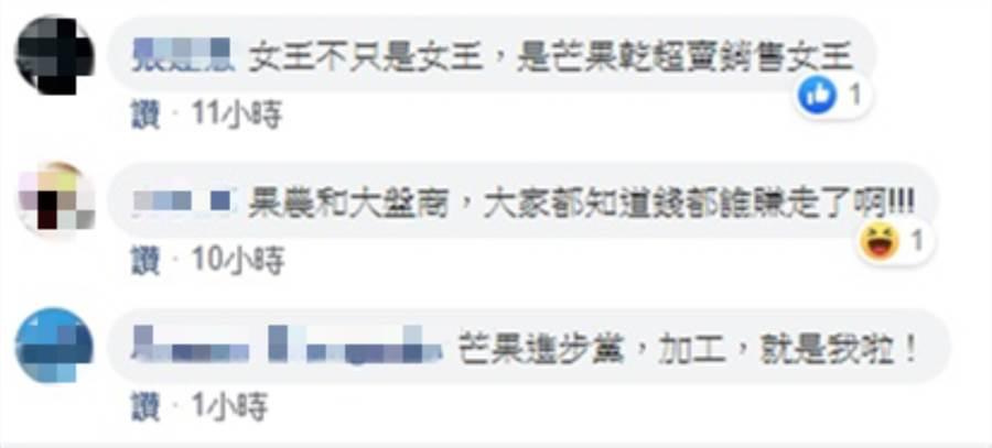 網友說:「女王不只是女王,是芒果乾超賣銷售女王。」(翻攝妖西臉書)