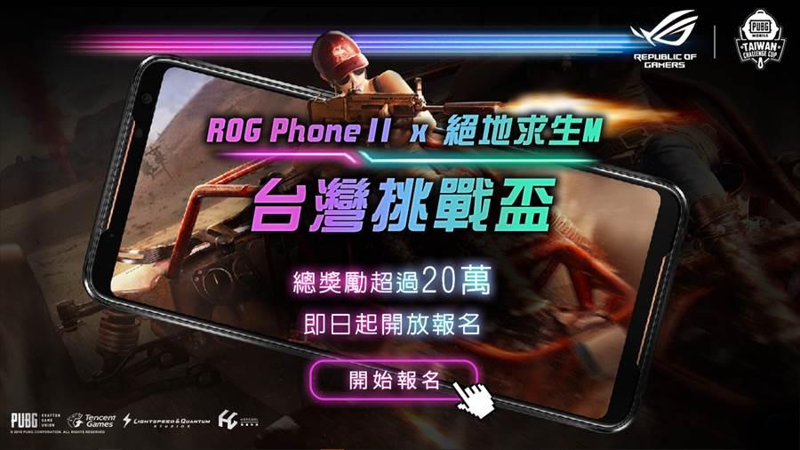 ROG Phone II X 絕地求生M台灣挑戰盃,10月7日開放報名,總賽事獎勵超過20萬。(ROG提供/黃慧雯台北傳真)