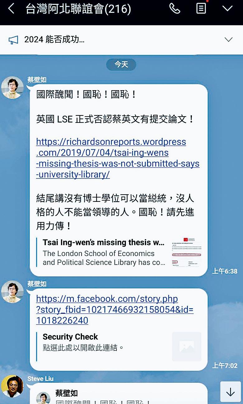 蔡壁如在「台灣阿北聯誼會」LINE群組,貼上「英國LSE正式否認蔡英文有提交論文」的網路連結,還寫下「國恥!」引發爭議。(摘自PTT)