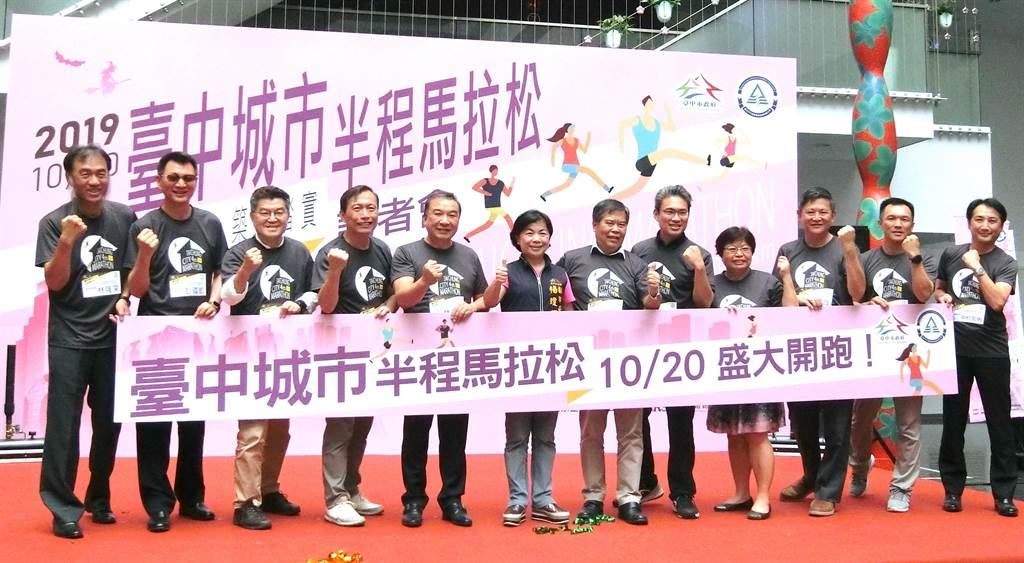 「2019第4屆台中城市半程馬拉松」20日在台中市府廣場開跑,報名人數已突破1萬人。(盧金足攝)
