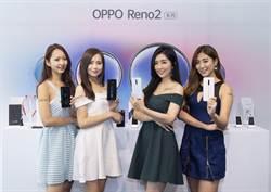 OPPO Reno2 15日開賣 全新4鏡頭20倍數位變焦功能