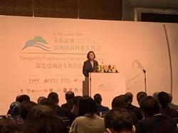 蔡英文:孤立台灣無助區域穩定