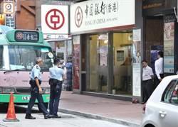香港中國銀行遭破壞縱火  5分行今暫停服務