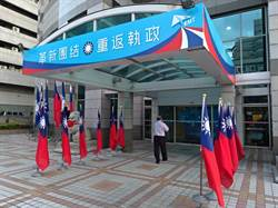 韓國瑜競選總部 11月初正式成立