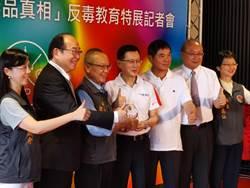 中國信託反毒基金會 苗北藝文中心特展