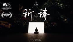 HTC VIVE、小松美羽、黃韻玲的互動VR《祈禱》高雄展出