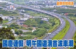 《翻爆晚間精選》國慶連假 明午國道湧首波車潮
