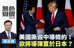 無色覺醒》賴岳謙:美國撕毀中導條約!欲將導彈置於日本?