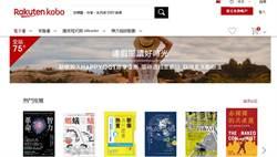 國慶連假樂天Kobo電子書祭75折 買閱讀器也有高額優惠