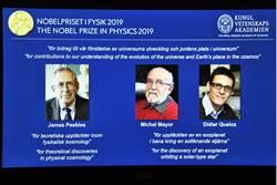 研究宇宙富開創性 美瑞3學者獲諾貝爾物理獎
