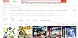 NBA》陸最大購物網 找不到火箭隊商品