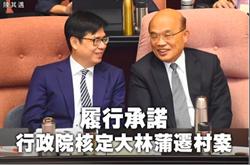 陳其邁:政院今核定大林蒲村遷村案