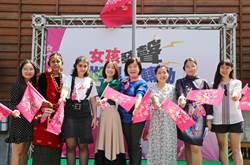內閣女性比率低 勵馨女孩日籲「充權」女孩