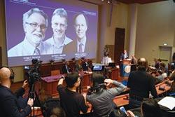 諾貝爾醫學獎 頒給美英3學者