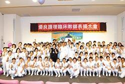 中國附醫 護理傳承卓越
