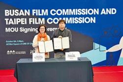 台北釜山簽約影視合作