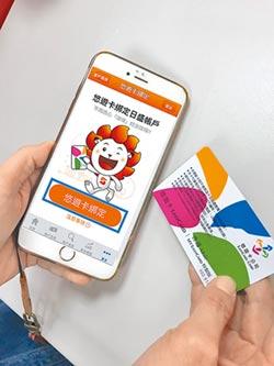 悠遊卡自動加值 小額支付嗶日盛