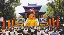 兩岸共祭黃帝 弘揚中華文化