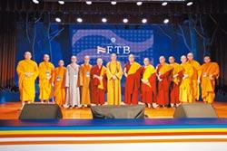 國際學術交流 佛教三傳高峰論壇