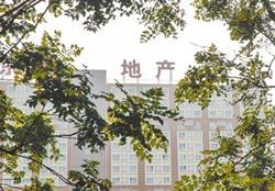 北京個人首套房貸 最低利率小增