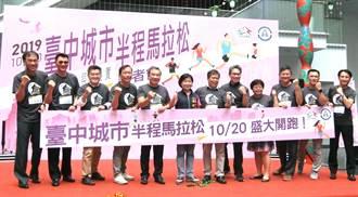 跑在台中享受台中 城市半程馬拉松20日開跑