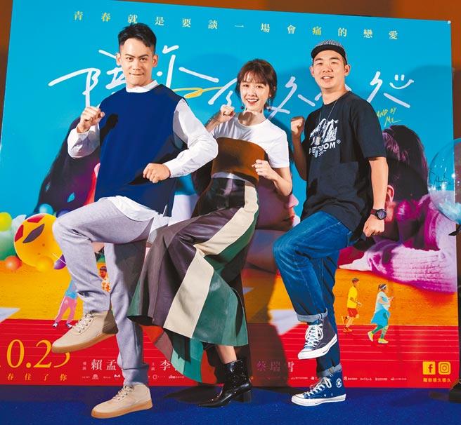 李淳(左起)、邵雨薇和胡瑋杰昨出席特映會,分享拍攝甘苦。(威視提供)