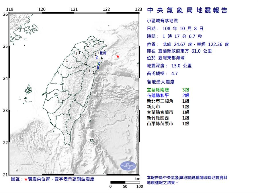 凌晨連2震!宜蘭最大規模4.7 網嚇喊天龍國有感。(圖/氣象局)